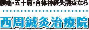 【茂原市】整体・マッサージ師も通う西周鍼灸治療院:ホーム