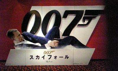 007スカイフォール