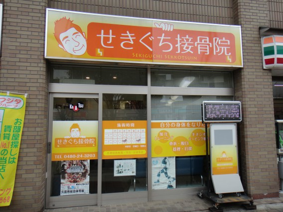埼玉県久喜駅周辺で加圧トレーニングを受けたいなら・・・関口整骨院へ