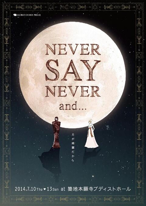 7/10,13はNEVER SAY NEVER AND... ~月が綺麗だから~の公演を・・・