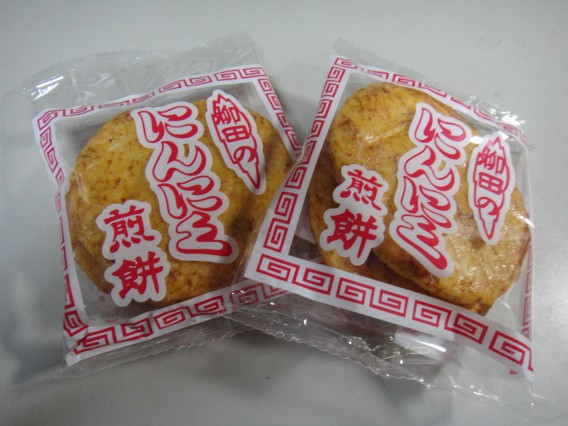 昔懐かしい~ クセになる美味しいおせんべい見つけた。 「柳田のにんにくせんべい」