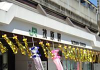 2015年 茂原七夕
